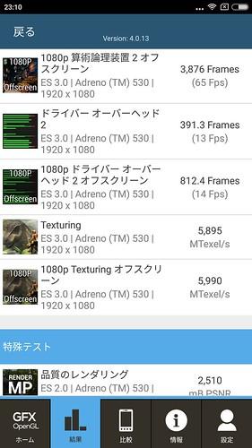 Screenshot_2016-10-30-23-10-06-787_com.glbenchmark.glbenchmark27