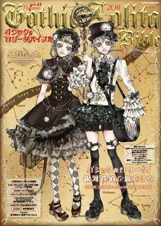 Gothic-Lolita-Bible-poster