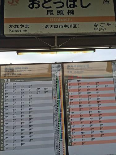 逆方向の時刻表