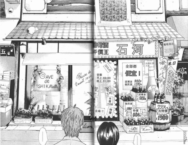 Japan wine shops on Comic