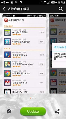 Google Installer บน Market ของ Hongmi