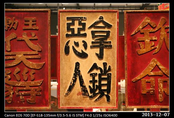 20131207_Museum_Special