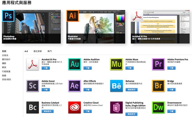 下載中心 : Adobe Creative Cloud