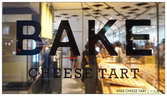 BAKE CHEESE TART 新光南西店 02