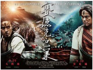 【暑假電影夏令營】《賽德克巴萊》(9.11ys)