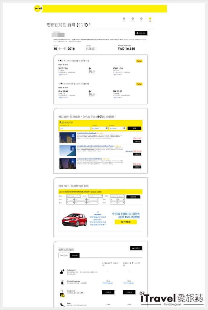 《航空订票教学》酷航flyscoot:台北直航首尔快手订票,2017年韩国赏樱我来了