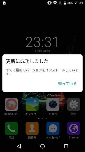 Screenshot_20160920-233123