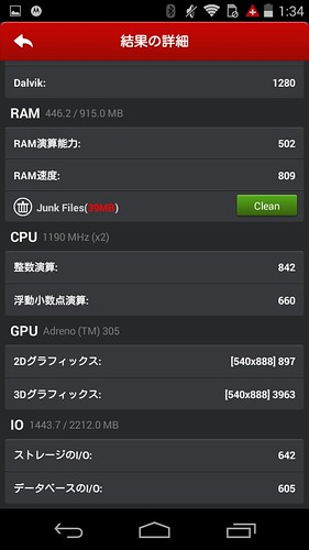 Screenshot_2014-07-08-01-34-33