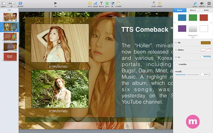 TTS Holler PowerPoint