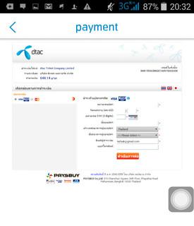 หน้าตา Payment Gateway ของ DTAC
