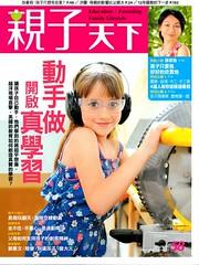 【專欄】在家帶孩子玩:世界住在一個框框裡(2014.07)