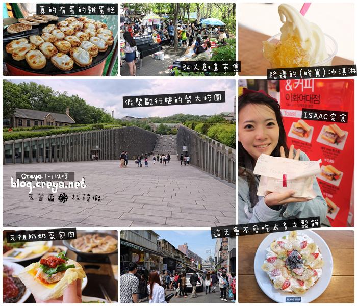 【20140812】  去首爾放韓假  一個關於首爾自由行四天四夜的故事 13.jpg