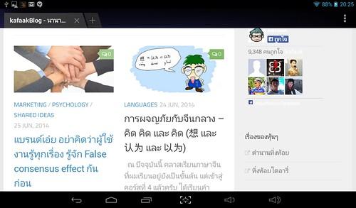 เปิดเว็บไซต์ดูบน i-mobile i-TAB DTV