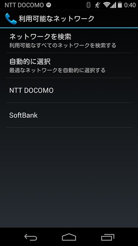 Screenshot_2014-07-10-00-40-37