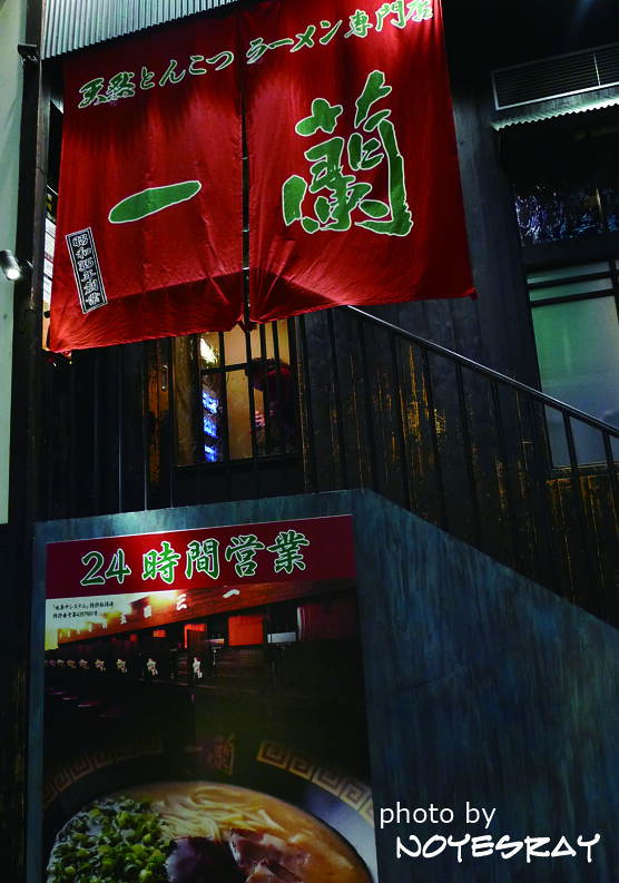 一蘭拉麵-大門