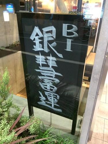 入り口@銀彗富運(シルバースプーン)