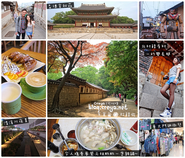 【20140812】| 去首爾放韓假| 一個關於首爾自由行四天四夜的故事 11.jpg