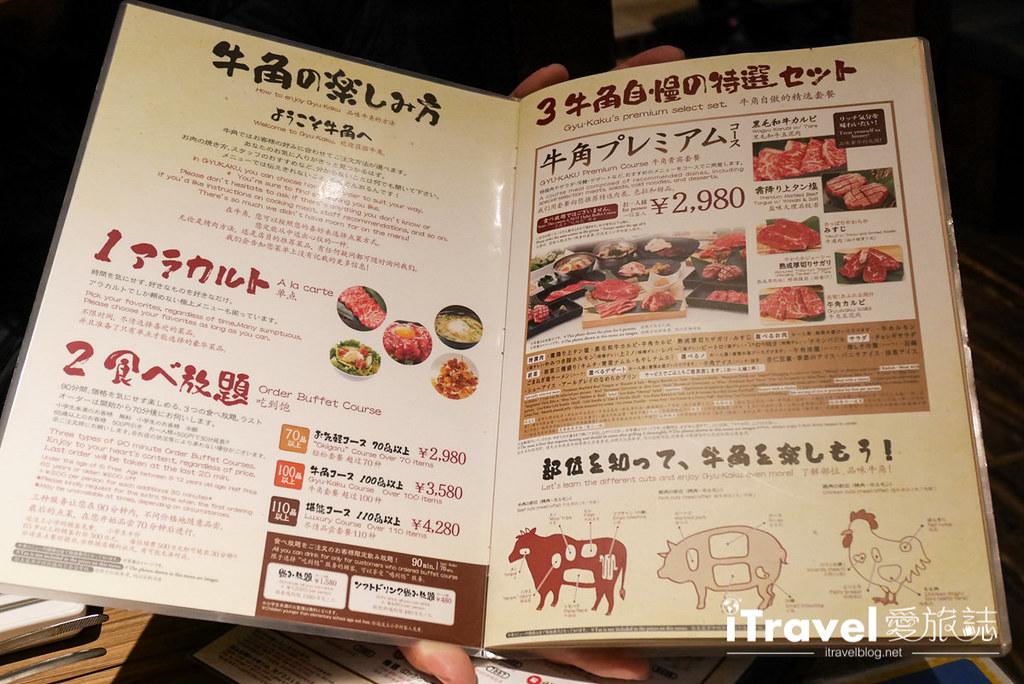 京都美食餐厅 牛角烧肉吃到饱 (44)