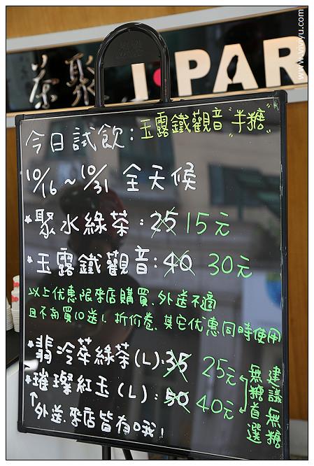 寶山街,東方人,桃園,紅茶,美食,茶聚,茶飲 @VIVIYU小世界