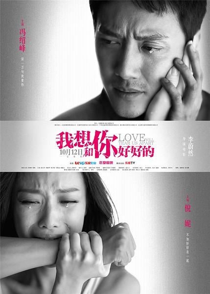 2013中國電影「我想和你好好的」電影海報。可以看出兩人對愛的態度大不相同。