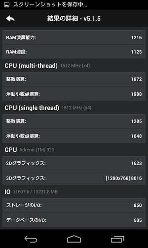 Screenshot_2014-11-03-10-25-22