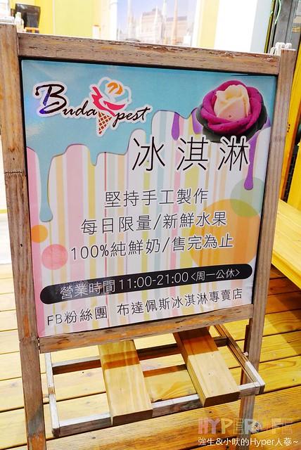 布達佩斯冰淇淋專賣店 (2)