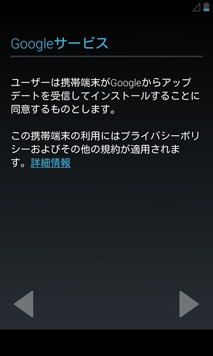 Screenshot_2014-10-31-23-08-12