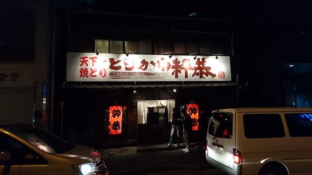 torikawa01