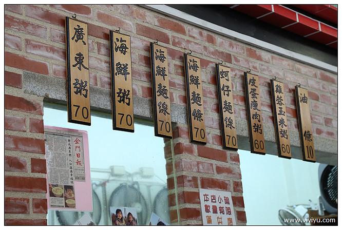 小吃,廣東粥,美食,聯成,聯成廣東粥,豬肝,金門 @VIVIYU小世界