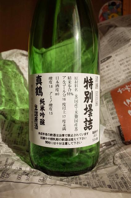 真鶴純米吟醸生詰原酒