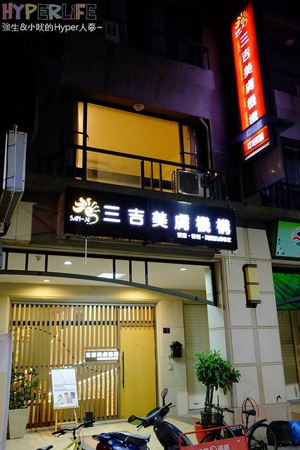 三吉美膚機構-中國醫店 (26)