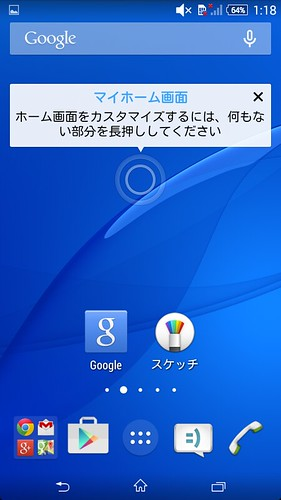 Screenshot_2015-03-17-01-18-49