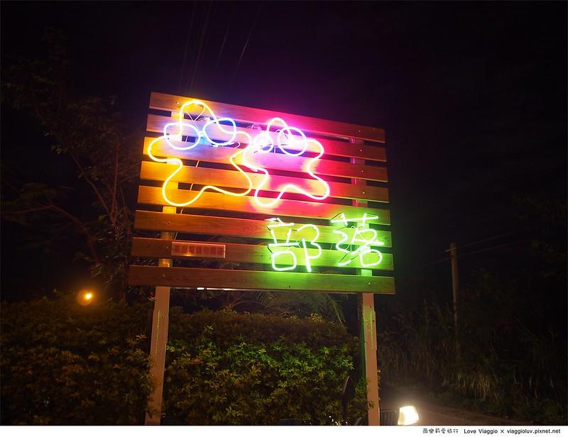 台東景點,台東餐廳,夜景,星星部落,景觀餐廳 @薇樂莉 Love Viaggio | 旅行.生活.攝影