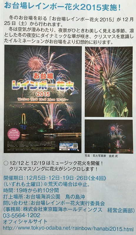 Rainbow Bridge Winter Fireworks 2015