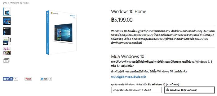 Windows 10 Home price