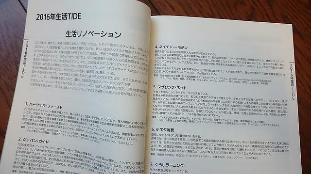 seikatsu_koudou2016_03