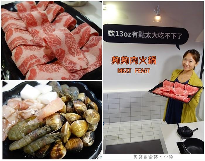 【臺北大安】夠夠肉火鍋/石頭火鍋 – 魚樂分享誌