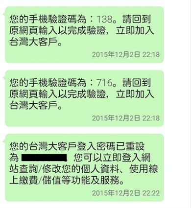 台湾モバイル 送られてきたSMS
