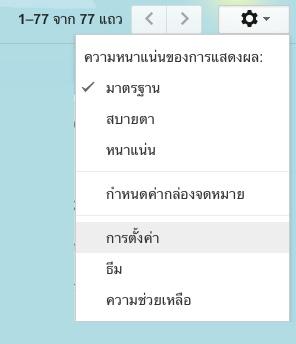 Block Gmail