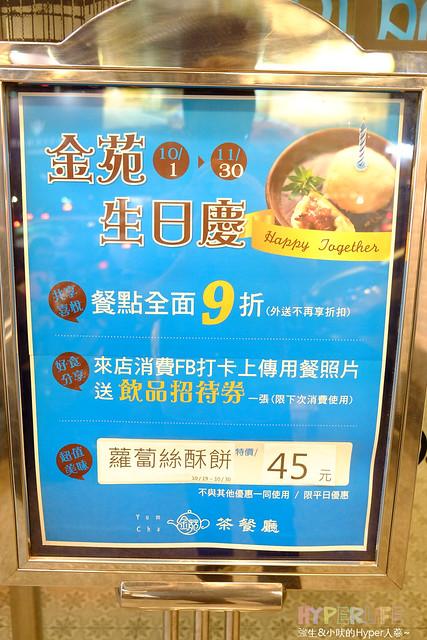 2015 金苑茶餐廳 (1)