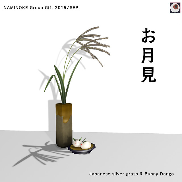 *NAMINOKE*Group Gift