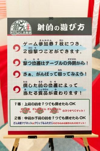 どん兵衛-16.jpg