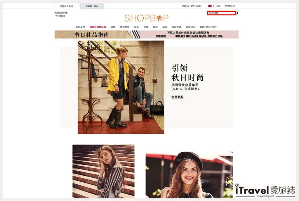 shopbop 订购教学 (5)