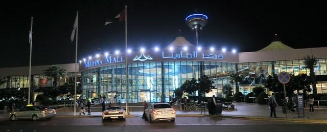 marina mall ext