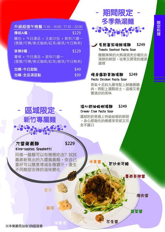 IG menu G8K騎馬釘(A4單頁297x210mm)1026out
