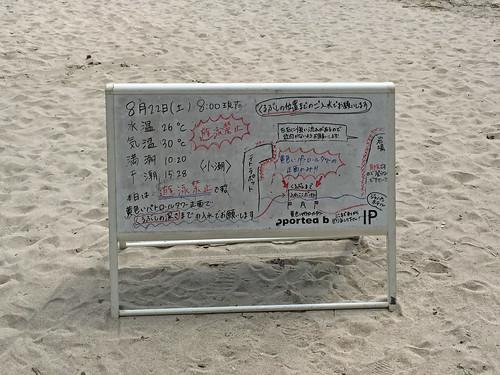 Shimoda Seashore, Shizuoka, Japan.