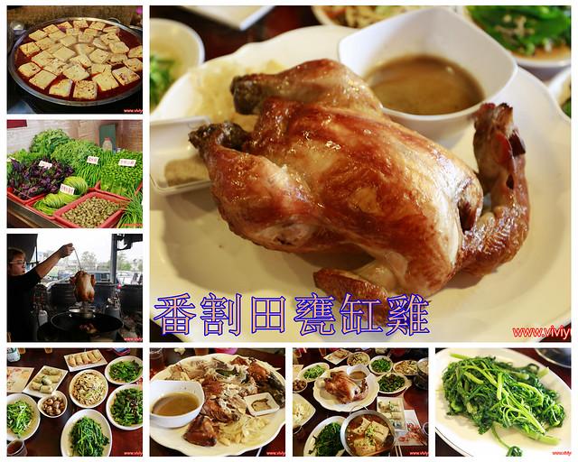 [宜蘭.美食]番割田甕缸雞.即將喬遷至蘇澳~柴燒香氣足.皮脆肉嫩又多汁