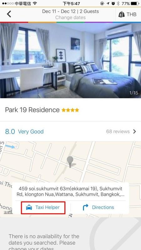 《泰国自由行》酒店泰文地址手机实时查:在地司机沟通无烦恼