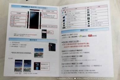 Wi-Ho 日本上網WIFI