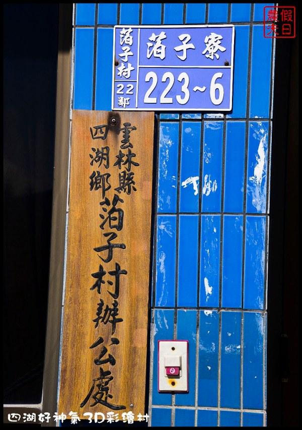 四湖好神氣3D彩繪村DSC_0977